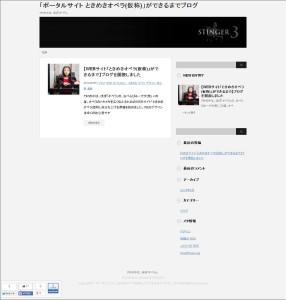 「ポータルサイト ときめきオペラ(仮称)」ができるまでブログ