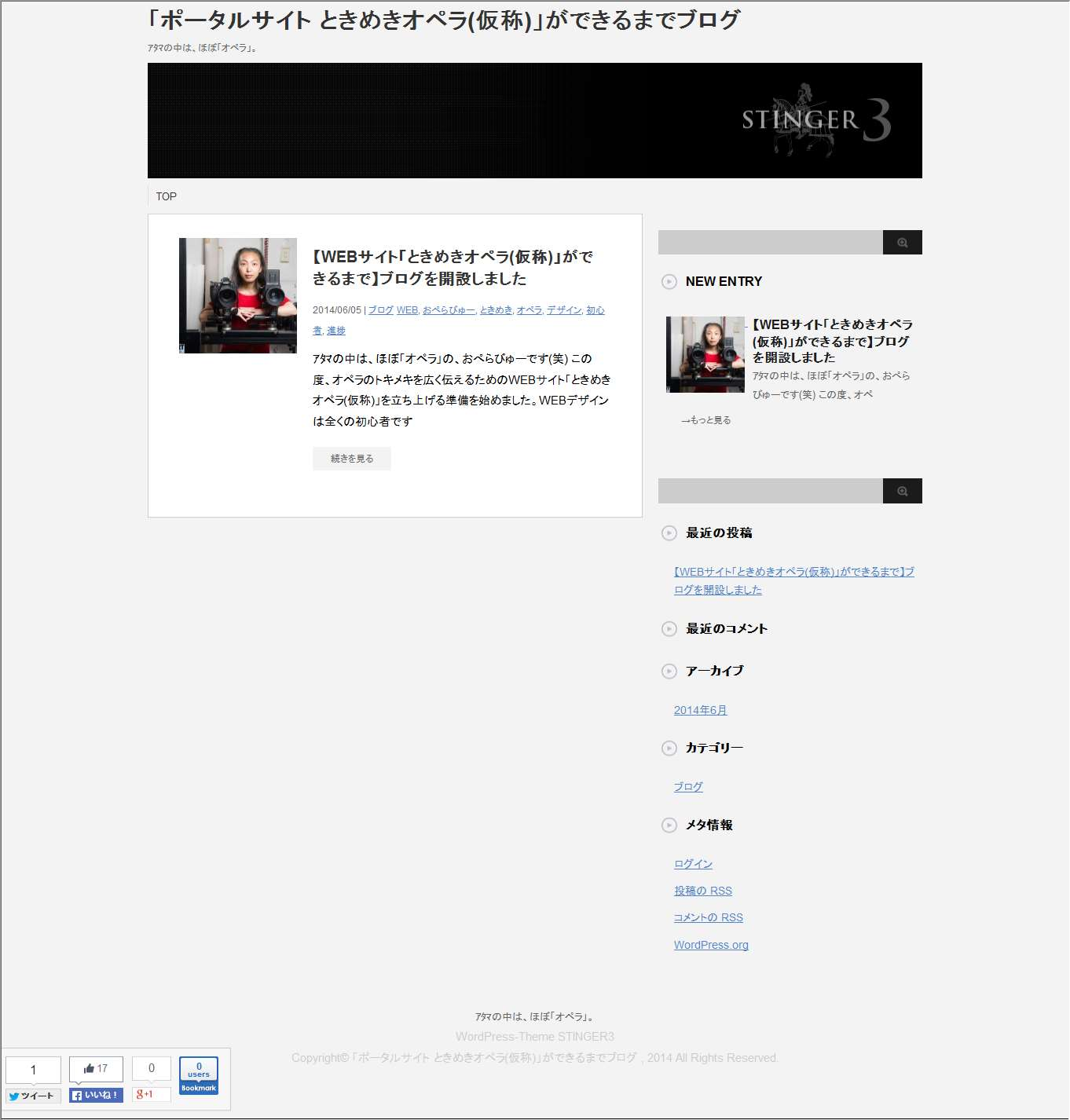 いきなり名称変更(汗)→「ポータルサイト ときめきオペラ(仮称)」ができるまでブログ