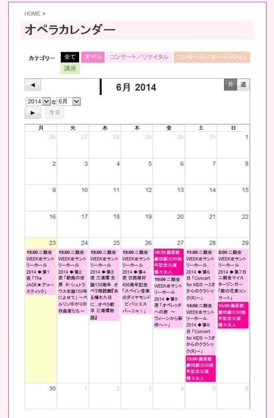オペラカレンダー