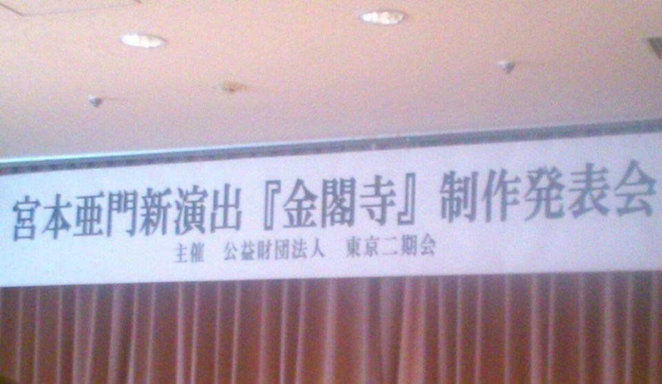 宮本亜門さんの新演出オペラ『金閣寺』が、2019年2月に、東京で上演されます