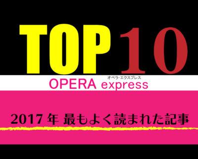 オペラを上演したいという人は沢山いるだろうし、オペラを見たいという人もいる