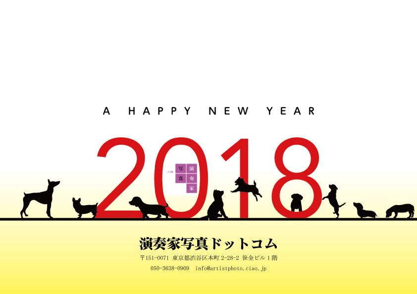 謹賀新年 2018 元旦