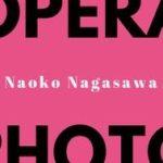 はじめまして!オペラグラファーの長澤直子です