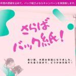 さよならバック紙!《撮影0円》キャンペーン―2019年12月22日(日)~2020年2月29日(土)
