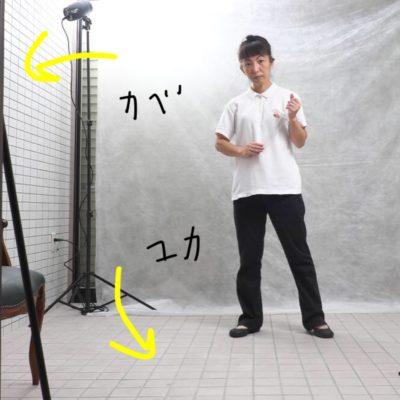 目指すはバック紙なしで撮影可能な「白い箱」@演スタ