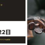 6月1日から、舞台写真撮影も再開します@東京都内