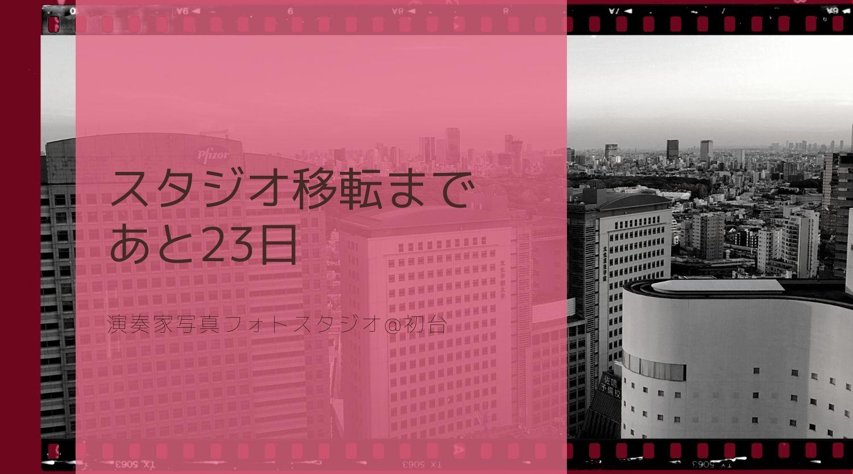 緊急事態宣言の全面解除(喜-喜)✨6月1日から撮影再開します@演スタ