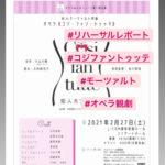 おぺえく更新情報―【リハーサルレポート】2021年の日本でしか味わえない、オペラdeミルフィーユの《コジ・ファン・トゥッテ》